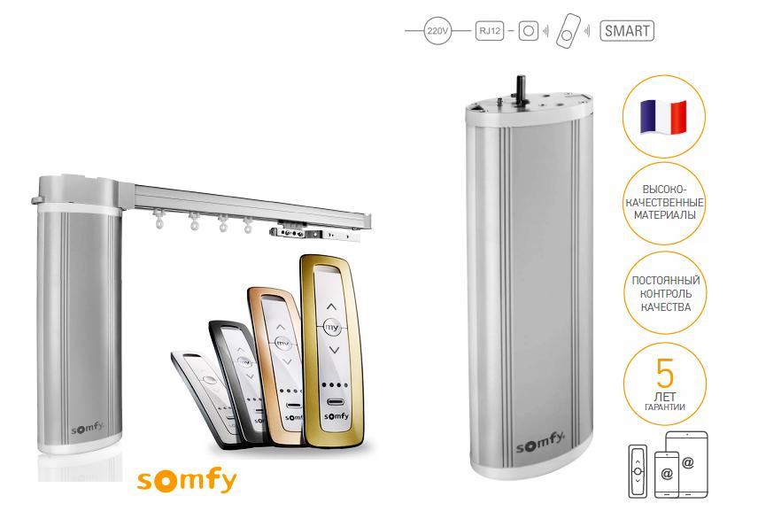 Электрокарниз Somfy