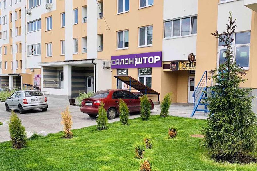 Салон штор Ярема - ЖК Новомостицко-Замковецкий